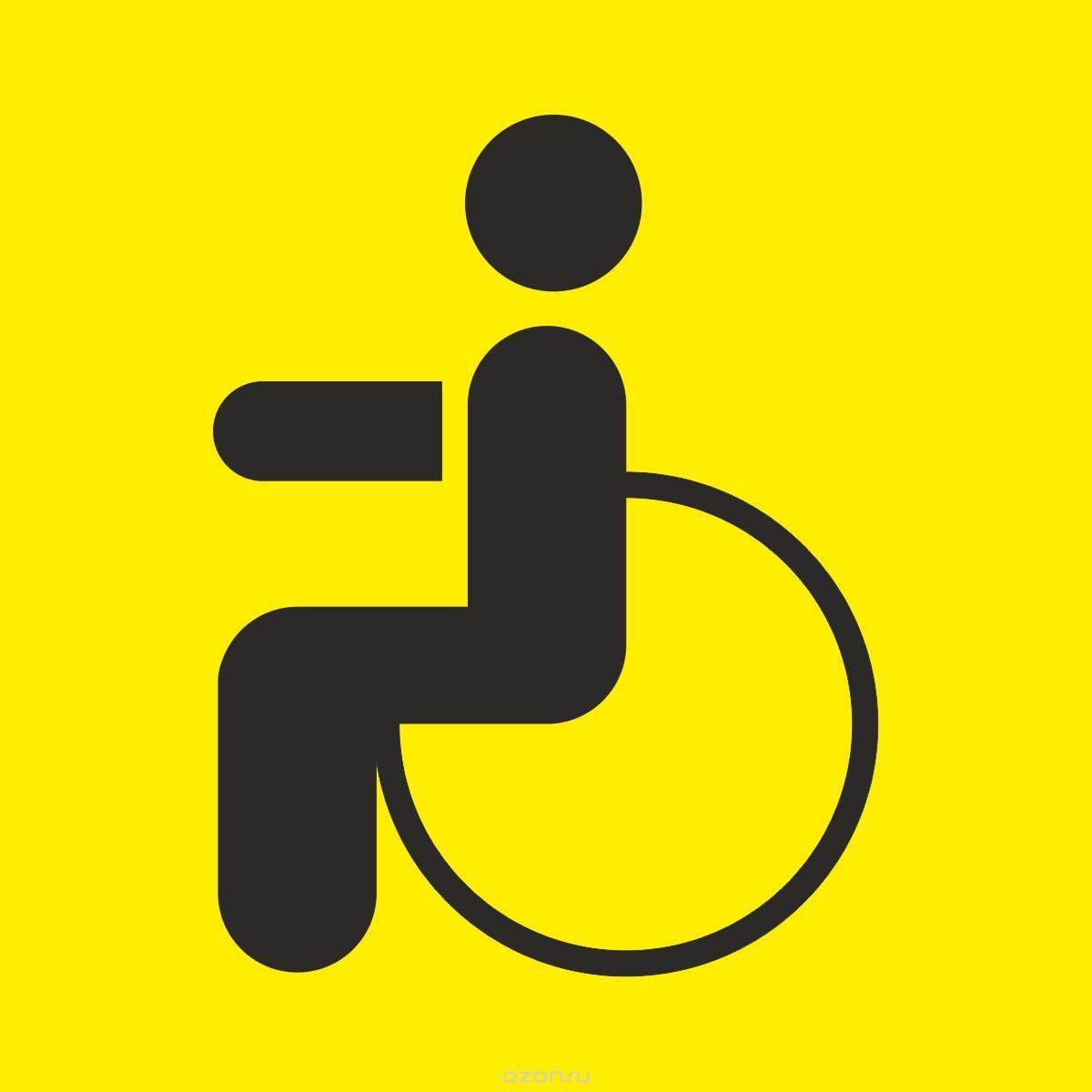"""Знак """"Инвалид"""""""